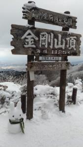 2018.01.14 金剛山②